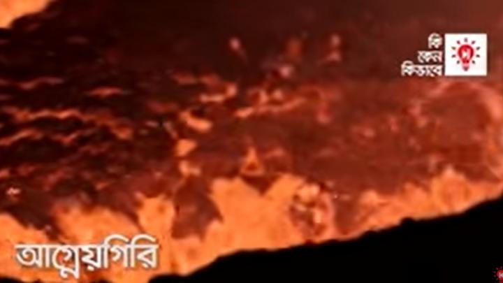 আগ্নেয়গিরি   কি কেন কিভাবে   Volcano   Ki Keno Kivabe